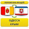 Перевозка Вещей из Одессы в Крым!