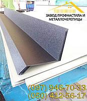 Планка примыкания для металлочерепицы, купить планку примыкания из оцинкованной стали с полимерным покрытием