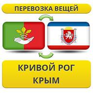 Перевозка Вещей из Кривого Рога в Крым!
