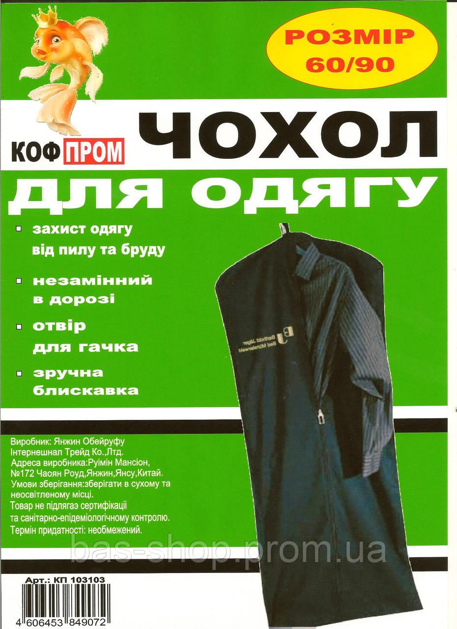 Чехол для одежды 60*90