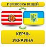 Перевозка Вещей из Керчи в/на Украину!