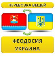 Перевозка Вещей из Феодосии в/на Украину!