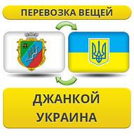 Перевозка Вещей из Джанкоя в/на Украину!