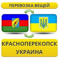 Перевозка Вещей из Красноперекопска в/на Украину!