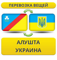 Перевозка Вещей из Алушты в/на Украину!
