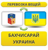 Перевозка Вещей из Бахчисарая в/на Украину!