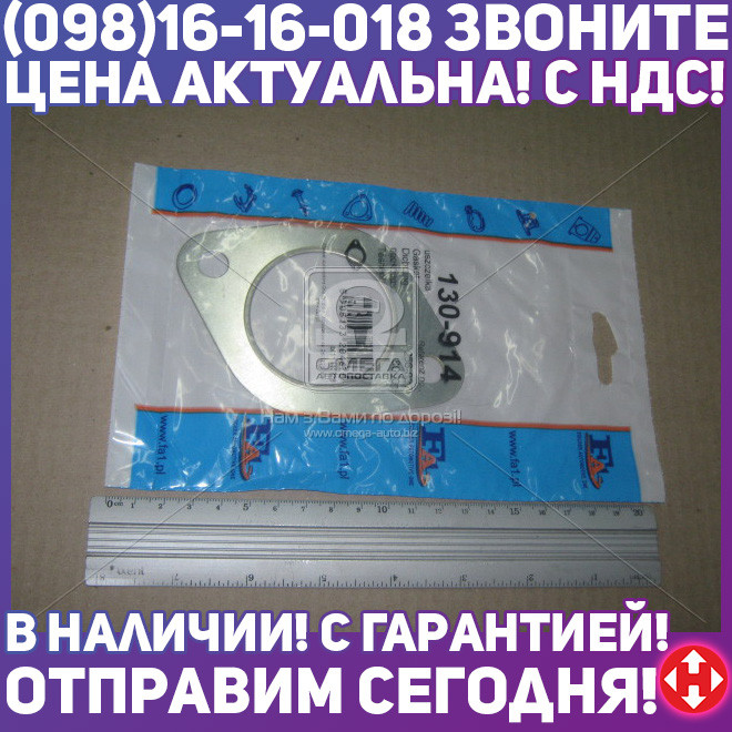 ⭐⭐⭐⭐⭐ Прокладка глушителя FORD (пр-во Fischer) 130-914