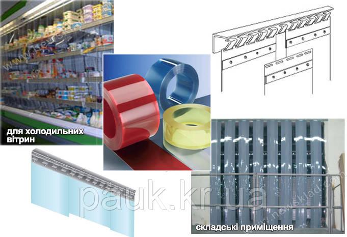 ПВХ-завесы для магазина и супермаркета, ленты из ПВХ торговые