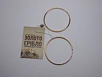 Серьги- кольца золотые, вес 3,28 грамм.