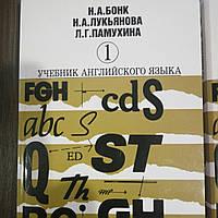 Учебник английского языка. Бонк.в 2-х томах.