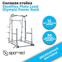 Силовая стойка Steelflex Plate Load Olympic Power Rack