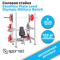 Силовая стойка Steelflex Plate Load Olympic Military Bench