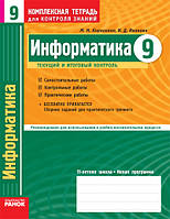 учебник информатика 9 класс беларусь