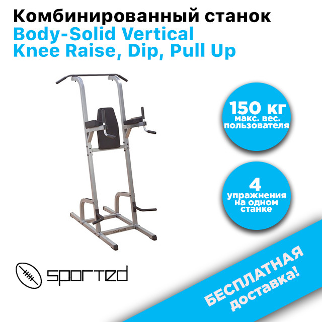 Body-Solid Combined Machine, фото 1