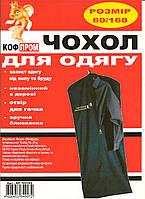 Чехол для одежды 60*160