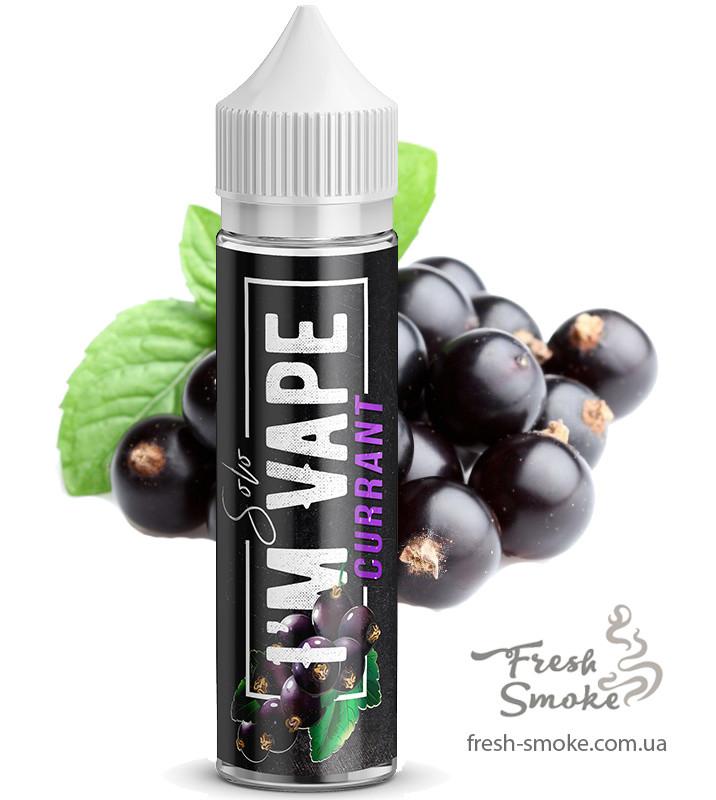 Жидкость (заправка) для электронных сигарет/вейпа I'm Vape Solo Currant 60 мл (Черная смородина)