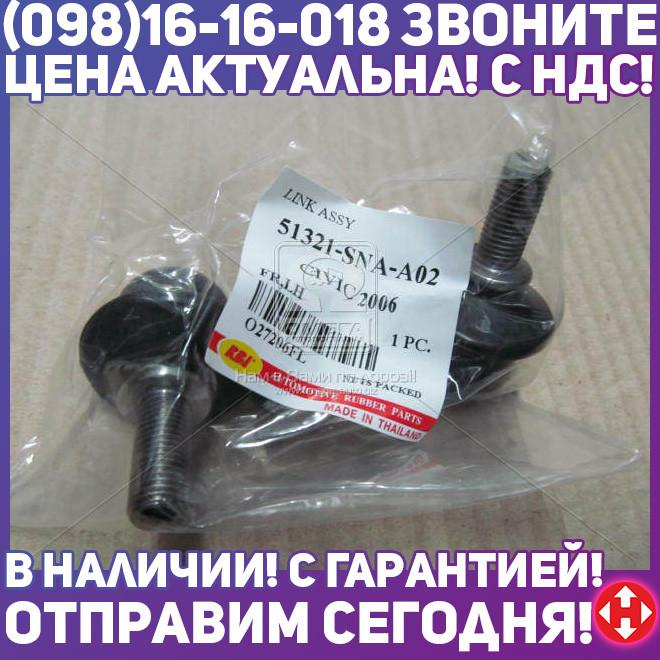 ⭐⭐⭐⭐⭐ Стойка стабилизатора ХОНДА CIVIC передняя левая (производство  RBI)  O27206FL