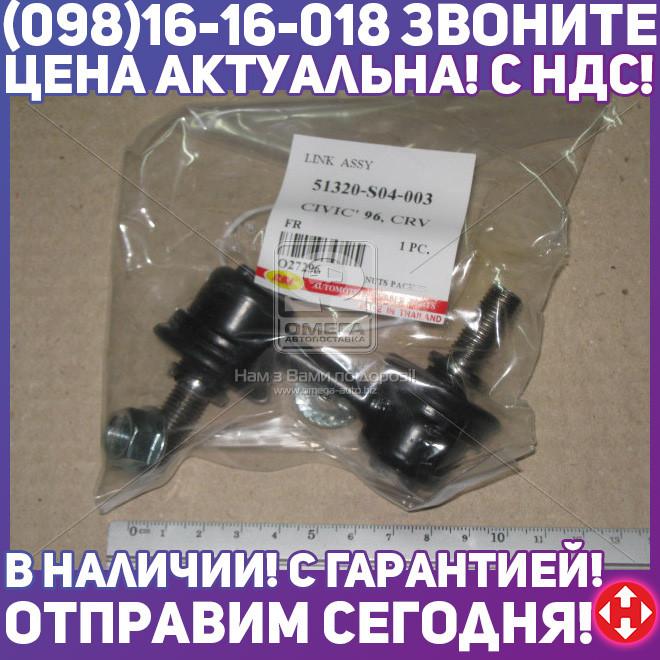 ⭐⭐⭐⭐⭐ Стойка стабилизатора ХОНДА CIVIC передняя (производство  RBI)  O27296