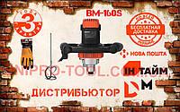 Миксер  для раствора, строительный Dnipro-M BM-160S