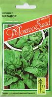 Семена шпината Матадор 250 грамм Moravoseed