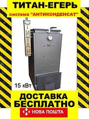 Котел Холмова «ТИТАН-ЕГЕРЬ» 15 кВт система АНТИКОНДЕНСАТ