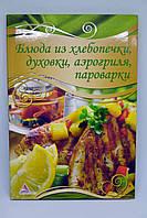"""Книга: """"Блюда из хлебопечки, духовки, аэрогриля, пароварки"""""""