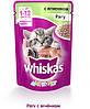 Whiskas (Вискас) для котят с ягненком 100 г