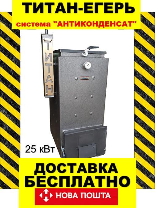 Котел Холмова «ТИТАН-ЕГЕРЬ» 25 кВт система АНТИКОНДЕНСАТ