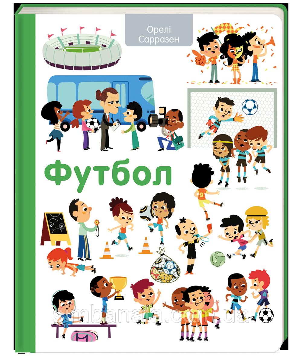 Книга про Футбол для дітей, Орелі Сарразен