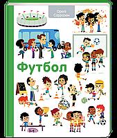 Книга про Футбол для дітей, Орелі Сарразен, фото 1