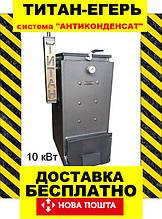 Котел Холмова «ТИТАН-ЕГЕРЬ» 10 кВт система АНТИКОНДЕНСАТ