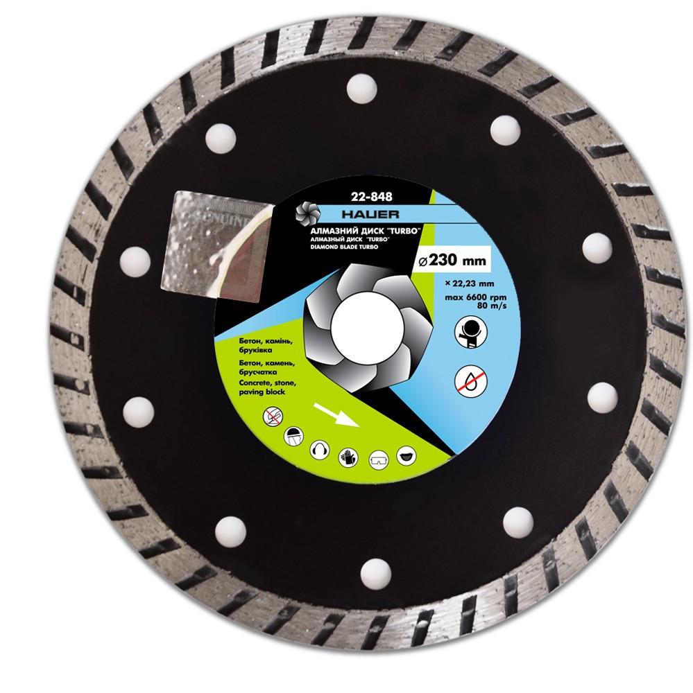Алмазный диск Hauer TURBO по бетону и камню 230 х 22 мм (22-848)