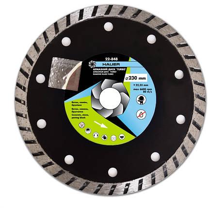 Алмазный диск Hauer TURBO по бетону и камню 230 х 22 мм (22-848), фото 2