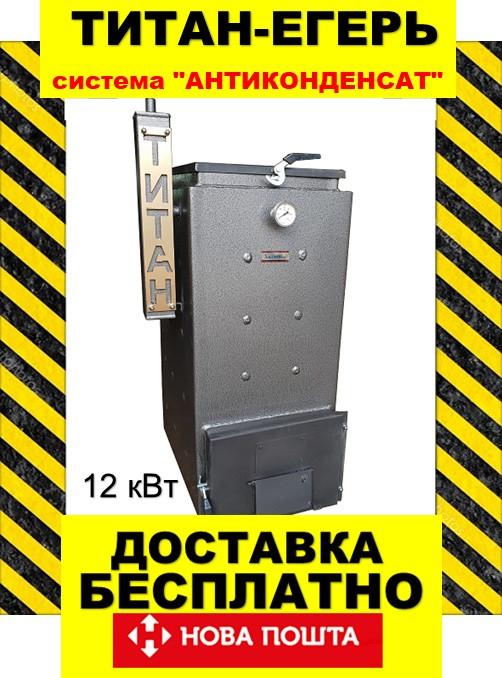 Котел Холмова «ТИТАН-ЕГЕРЬ» 12 кВт система АНТИКОНДЕНСАТ
