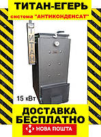 Котел Холмова «ТИТАН-ЕГЕРЬ» 15 кВт система АНТИКОНДЕНСАТ, фото 1