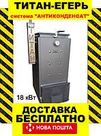 Котел Холмова «ТИТАН-ЕГЕРЬ» 18 кВт система АНТИКОНДЕНСАТ