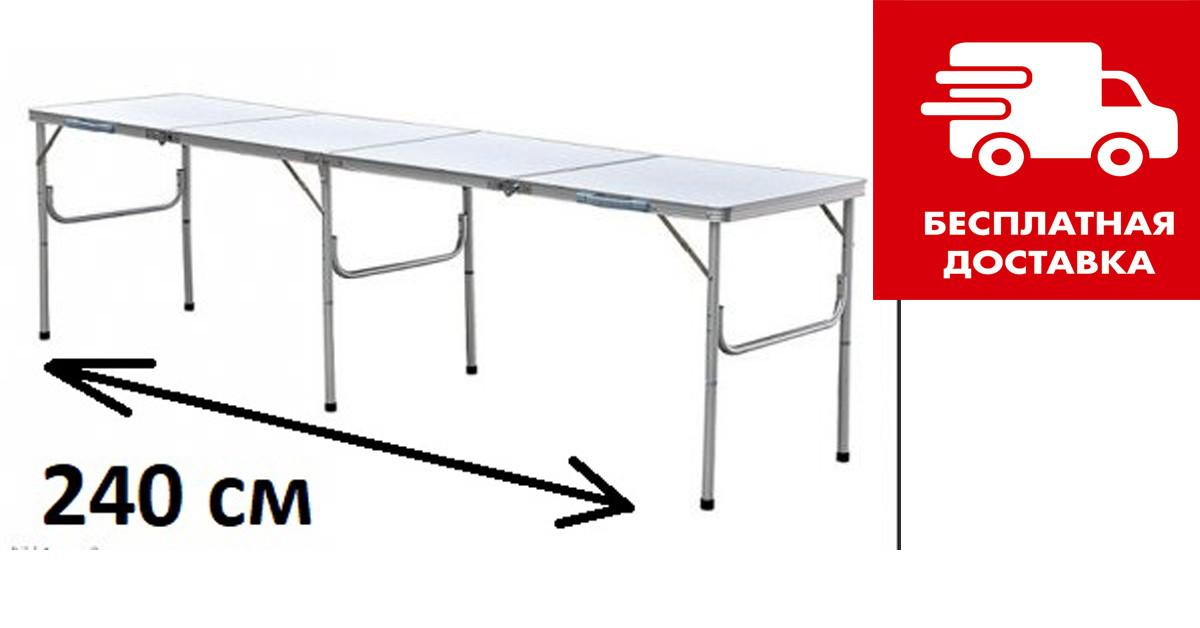 Стол складной для пикника большой Мегастол PC 1824