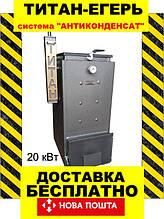 Котел Холмова «ТИТАН-ЕГЕРЬ» 20 кВт система АНТИКОНДЕНСАТ
