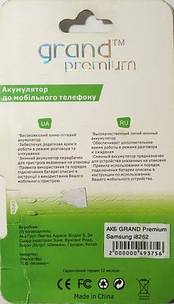 Акумулятор Grand Premium Samsung i8262 / i8260 / G350 (1700 mAh), фото 2