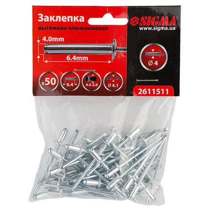 Заклепки алюмінієві Premium 4,0*6,4 мм 50шт Sigma (2611511), фото 2