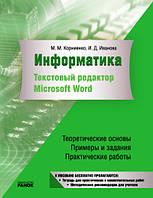 Тетрадь Информатика Текстовый редактор Microsoft Word
