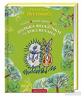 Книга Найновіші пригоди їжачка Колька Колючки та зайчика Косі Вуханя. Автор - В.Нестайко (Аба-ба-га- ла-ма-га)