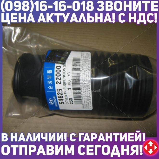 ⭐⭐⭐⭐⭐ Пыльник амортизатора переднего (производство  Mobis)  5462522000