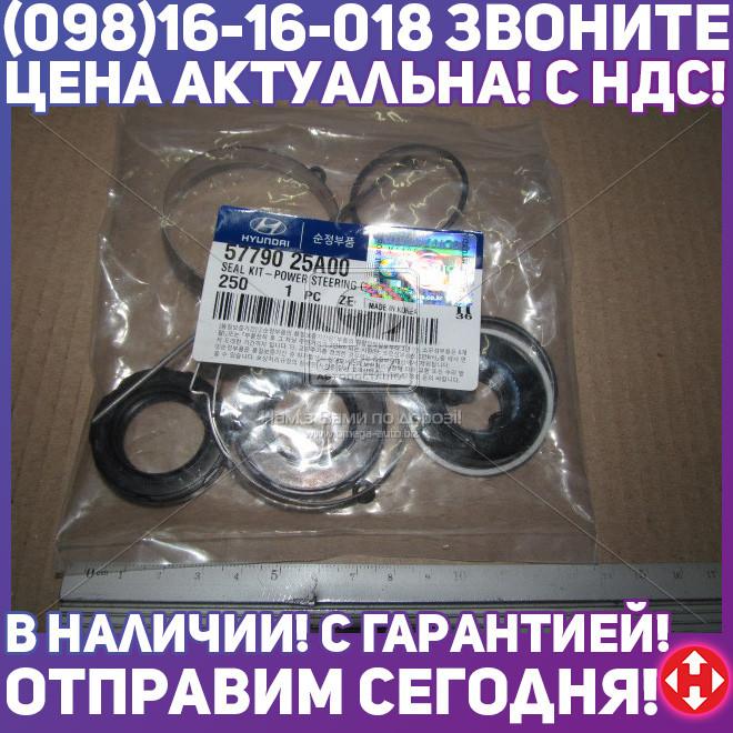 ⭐⭐⭐⭐⭐ Рем. комплект рул. рейки (с гу) (производство  Mobis)  5779025A00