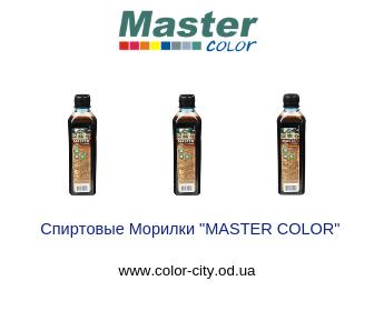 """Спиртовые Морилки """"MASTER COLOR"""""""