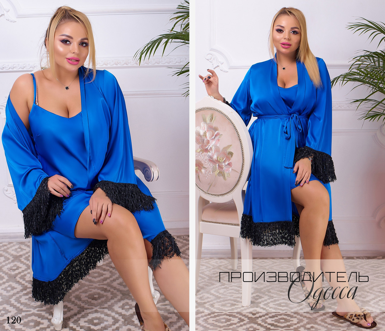 Комплект домашний женский халатик+сорочка шёлк Армани+бахрома 48-50,52-54