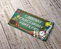 Шоколадная плитка Самому Классному Учителю