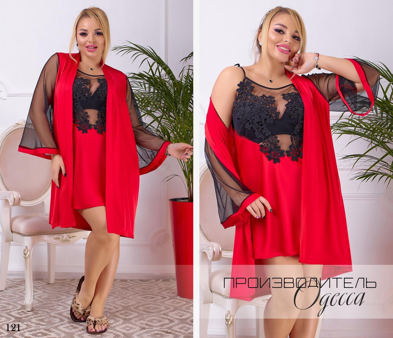 Комплект домашний женский халатик+сорочка шёлк Армани+кружево+сетка 48-50,52-54
