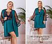 Комплект домашний женский халатик+сорочка шёлк Армани+кружево+сетка 48-50,52-54, фото 3
