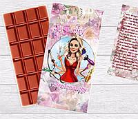 Шоколадная плитка Лучшему Парикмахеру